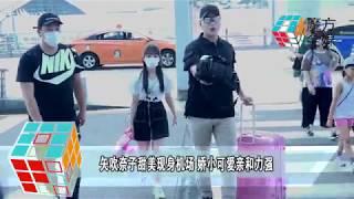 8月8日上午,人氣綜藝《produce48》中的日本選手矢吹奈子因行程經由仁川...