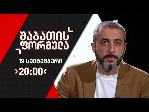 Shabatis formula - September 19, 2020