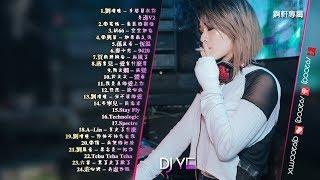 2018慢搖《超好聽》 DJ YE Private Mix 錒軒專屬 | ㊣92CCDJ Release