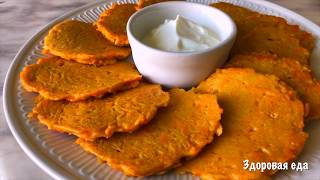 #Оладьи из моркови и кукурузной муки | Морковные оладьи на кефире | Кукурузные оладьи