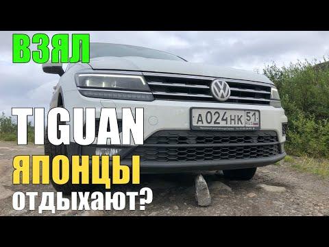 Взял Новый Volkswagen Tiguan на Минималках. Ошибся или НЕТ!