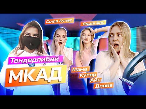 Tenderlybae показала фото без маски!!! - шоу МКАД