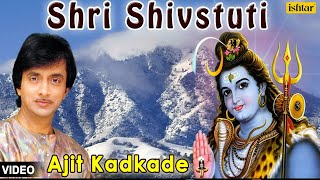 Shri Shivstuti | Marathi Devotional | Pandit Ajit Kadkade