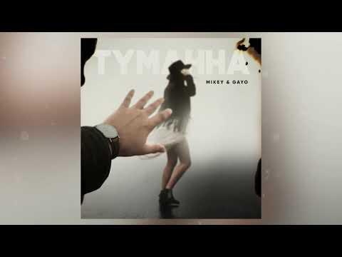 Mikey & Gayo - Туманна