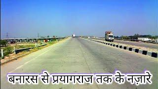 वाराणसी से प्रयागराज । Varanasi to prayagraj bike Ride ! Banaras city's to prayagraj city bike ride