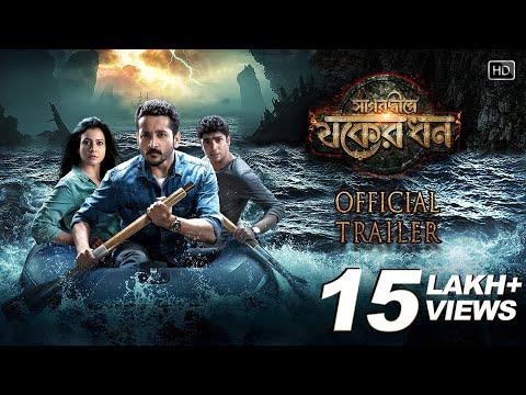 Download Sagardwipey Jawker Dhan | Official Trailer | Parambrata | Koel | Gaurav | Sayantan Ghosal