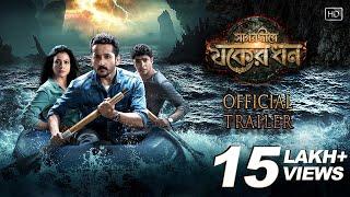 Sagardwipey Jawker Dhan | Official Trailer | Parambrata | Koel | Gaurav | Sayantan Ghosal Thumb