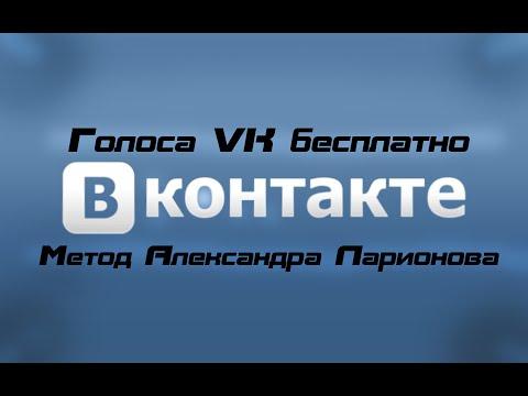 Как получить голоса Вконтакте бесплатно?! Мой метод