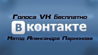 Зарабатываем голоса ВКонтакте!