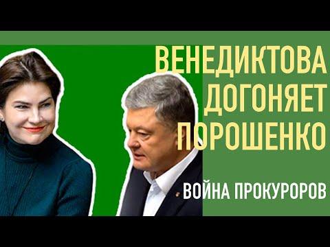 Конфликт Венедиктовой и прокуроров. Билозир арестовали стройку. Онищенко не выдают