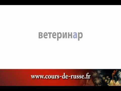 apprendre lire en russe les professions en russe youtube. Black Bedroom Furniture Sets. Home Design Ideas