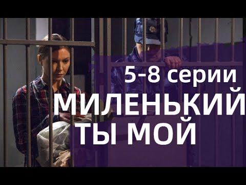 МИЛЕНЬКИЙ ТЫ МОЙ 5, 6, 7, 8 СЕРИЯ(сериал, 2021) Россия 1, анонс, дата выхода