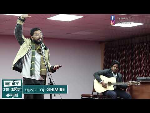 Nepali Poem   महाकवि वाह! कवि By Ujjwal Raj Ghimire    Aayam Artwork Live Poetry Session 1