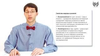 Обществознание. Урок 17. Религия. Мораль. Тенденции духовного развития России