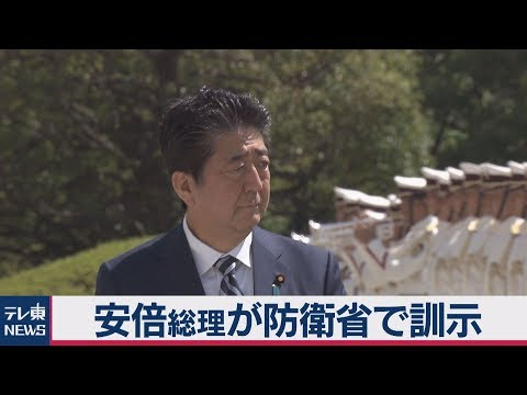2019/09/17 安倍総理が防衛省幹部に訓示