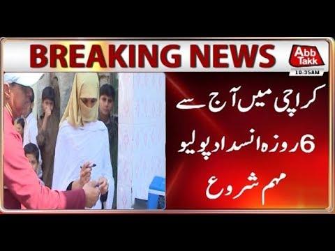 Six Day Anti-Polio Drive Begins in Karachi Today
