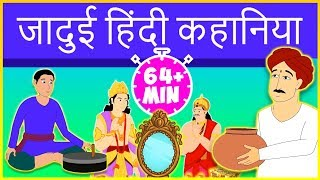 जादुई हिंदी कहानियां Jadui Hindi Kahaniya | New Story 2019 | Baccho Ki Kahani | Dadimaa Ki Kahaniya