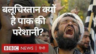 Pakistan की नाक में दम करने वाला Balochistan (BBC Hindi)