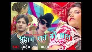 Suna Suhag rat ki bat Bhojpuri super hit no.1 song singer Saheb raj yadav