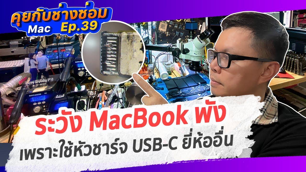 ผู้ใช้ MacBook รุ่นใหม่ ควรระวัง : คุยกับช่างซ่อม iMac EP.39