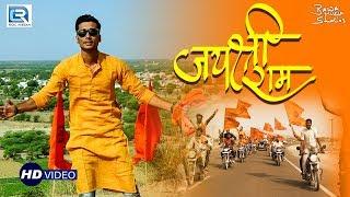 वीडियो जरूर देखे: जय कारा जय श्री राम | JAI KAARA JAI SHREE RAM | Harish Sharma | Rapper Bawa