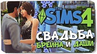 SIMS 4: Свадьба Брейна и Даши! :)