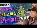 부산여행! 크리스마스 축제 5곳 근처 (맛집,가볼만한 곳,교통) 추천코스 총정리 부산토박이 혀기룸의 꿀팁! [Busan trip]