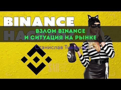 Взлом Binance и ситуация на рынке