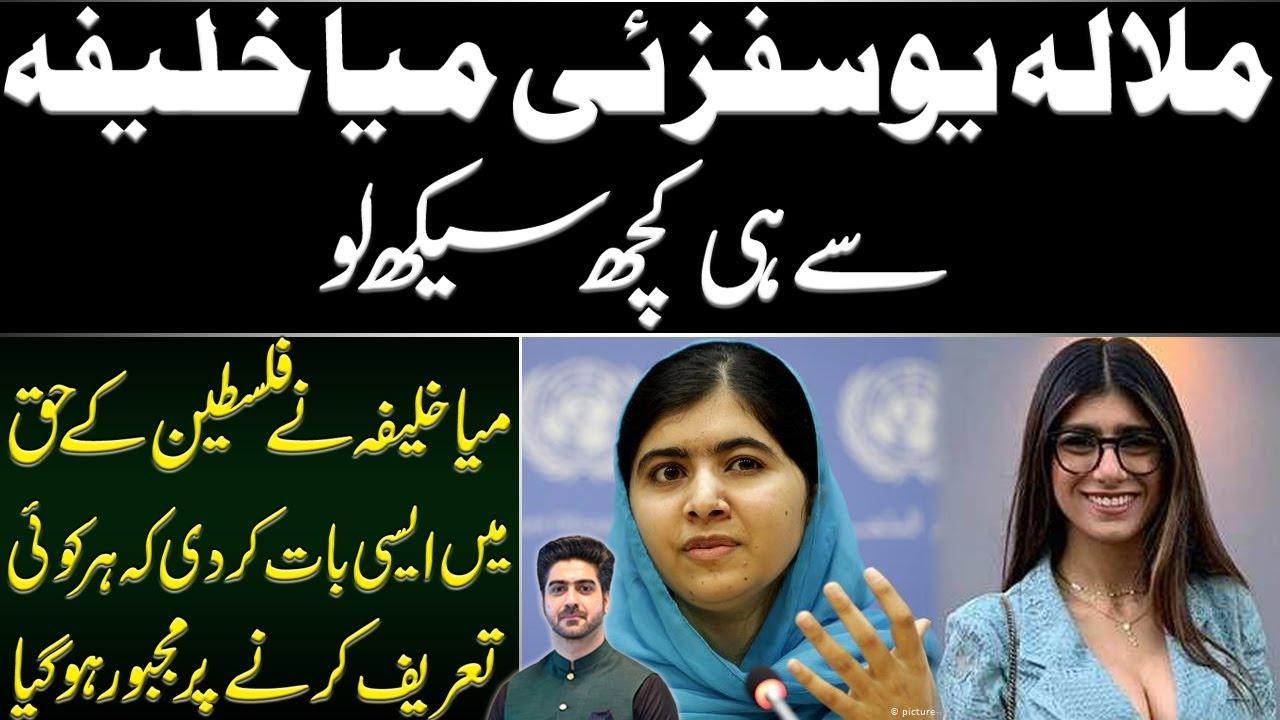 Mia Khalifa vs Malala Yousafzai | Details by Syed Ali Haider