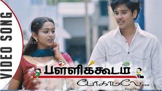 Pallikkoodam Pogaamalae | Deivatthai Parthathillai Video Song | Trend Music
