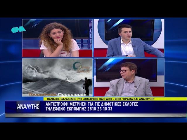 Αναλυτής | Υποψήφιος Δήμαρχος Παγγαίου Θανάσης Βαζακίδης