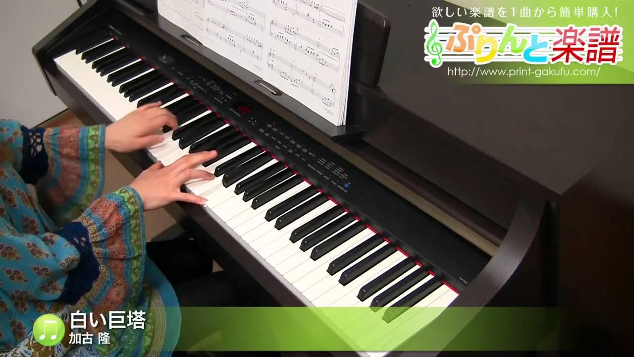 白い巨塔 加古 隆 ピアノ ソロ 中級 Chords Chordify