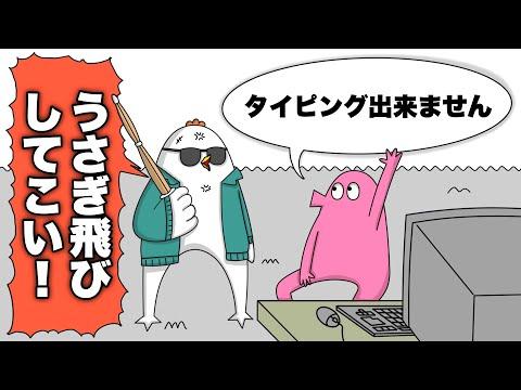 【アニメ】パソコン教室に鬼教官が来た