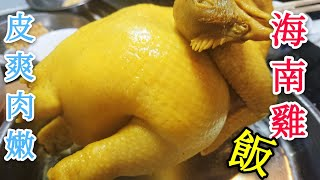 〈 職人吹水〉 皮爽肉嫩 海南雞飯  How to make Hainan Chicken Rice