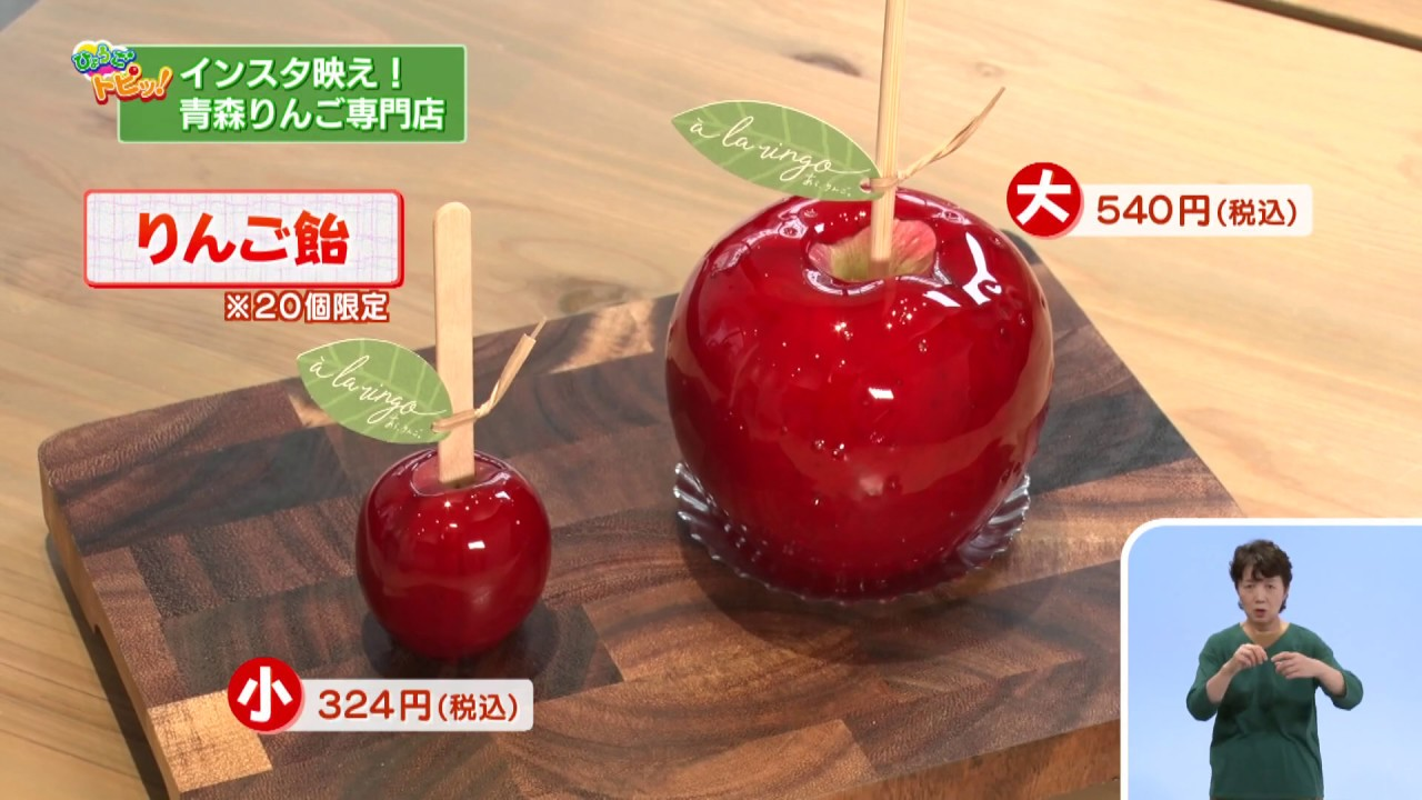 あら りんご
