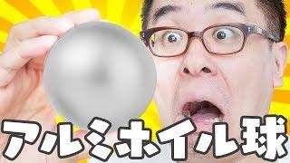 【マジすげえ!!!】僕もやってみました!アルミホイルを丸めて1週間ハンマーで叩いたらピッカピカの鉄球ができた!!! thumbnail