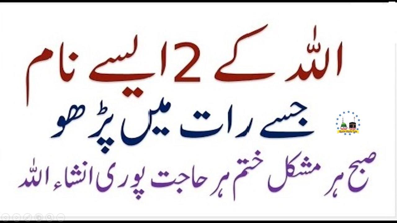 Wazifa For All Hajat | Wazaif Quarni | Qurani Wazaif in ...