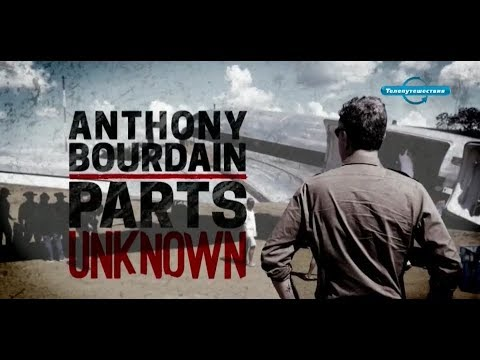 Энтони Бурден: Неизведанные края S05.E07 (42) - Budapest