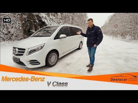 Осмотр Mercedes V Class /// Автомобили из Германии