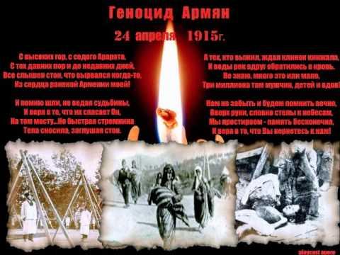 ГЕНОЦИД АРМЯН 24 АПРЕЛЯ 1915 года