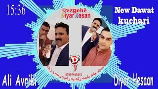 diyar hasan & ali avriki  new dawat kuchari 2017