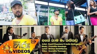 Ane Thama Man Thanikada - Ranil ft Amila | [www.hirutv.lk] Thumbnail