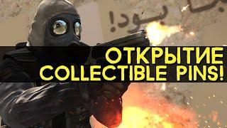 CS:GO Открытие COLLECTIBLE PINS!