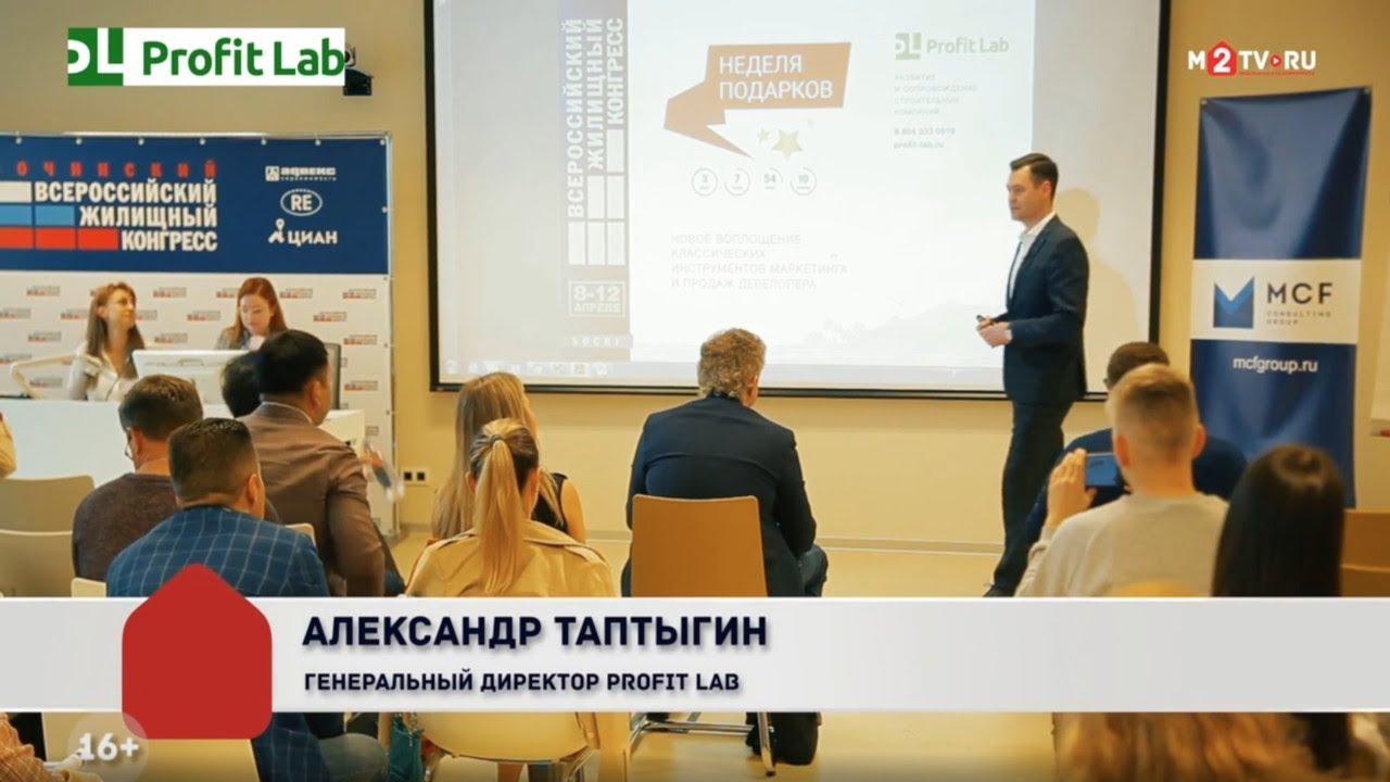 Event-маркетинг для застройщиков. Кейс по продаже новостроек, доклад Александра Таптыгина