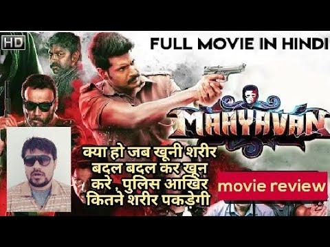 Maayavan 2019 South Hindi Dubbed Movie Review Ll Akhilogy