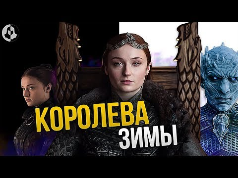 Как Санса будет править Севером после 8 сезона Игры престолов? (5 серия)