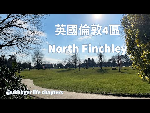 #finchley #London EP0352021 英國倫敦4區 North Finchley 周邊介紹 north zone 4 BNO VISA UKHKGER Life Chapters