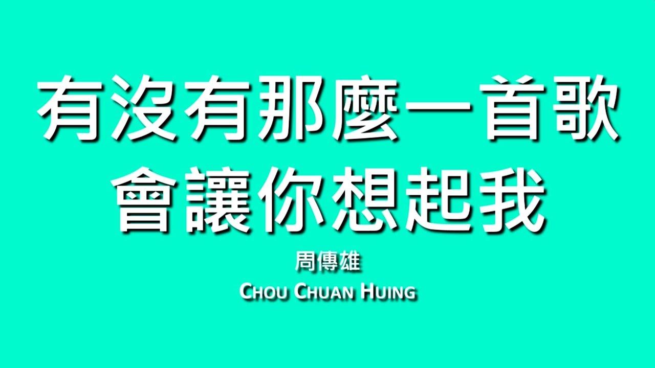 周傳雄 Chou Chuan Hung / 有沒有那麼一首歌會讓你想起我【歌詞】