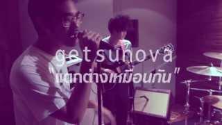 แตกต่างเหมือนกัน - Getsunova (Official Full Song)