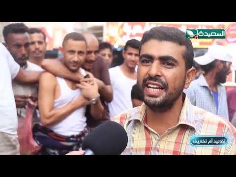 عادات وتقاليد المجتمع في عدن #طائر_السعيدة3.mp4